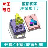 深圳塑胶注塑模具外壳生产 塑料模具产品制造设计生产加工 塑胶模具