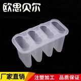 冰格塑料模具