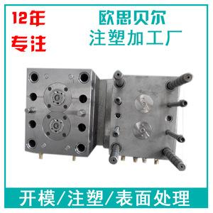 深圳精密塑胶注塑机模具 塑料模具开模制作 精密加工