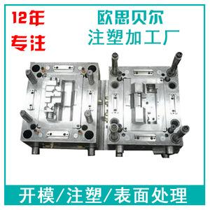深圳注塑模具