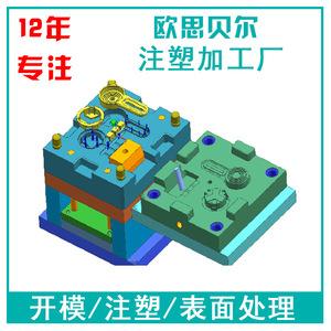 塑胶模具注塑 塑料模具制造开模 塑胶模具注塑加工制造 精密模具